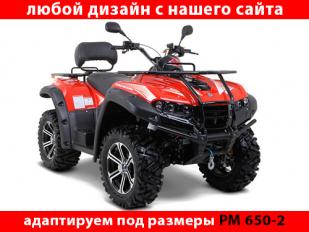 RM 650-2