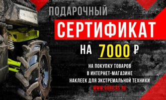Подарочный сертификат 7000 рублей